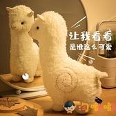 羊駝公仔毛絨玩具可愛小羊抱枕布娃娃玩偶禮物【淘嘟嘟】