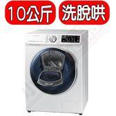 SAMSUNG三星 10kg 潔徑門系列 滾筒 洗脫烘 亮麗白【 WD10N64FR2W】