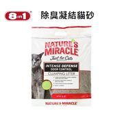 【美國8in1】自然奇蹟-天然酵素除臭凝結貓砂 20LBs/磅 超強礦砂媲美鐵鎚牌 藍鑽 國際貓家