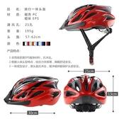 自行車頭盔男山地車頭盔單車安全帽一體成型騎行裝備帽子騎行頭盔
