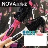 直髮梳 nova順手直髮梳器卷髮棒直卷兩用電梳子內扣負離子家用夾板不傷髮