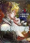 銀河英雄傳說(03)限定版