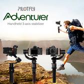 【EC數位】PILOTFLY 派立飛 Adventurer 探險家 手持三軸穩定器 相機穩定器 攝影 錄影 旅行 自拍