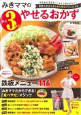 MIKI MAMA美味健康低卡料理食譜特選