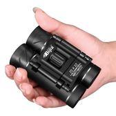 袖珍雙筒望遠鏡高倍高清微光夜視軍演唱會望眼鏡 聖誕交換禮物