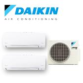 DAIKIN大金2-3+2-3坪 1對2 變頻分離式冷暖氣2MXP50TVLT/CTXP25TVLT/CTXP25TVLT