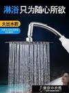 花灑 淋浴噴頭手持花灑噴頭浴室蓮蓬頭淋雨噴頭套裝熱水器增壓花灑花灑 【全館免運】