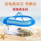 烏龜缸烏龜缸帶蓋塑料別墅養龜專用缸小烏龜飼養盒家用手提小型龜缸養 艾家 LX