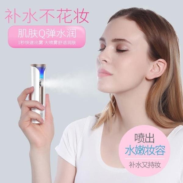 蒸臉器 便攜納米噴霧補水儀器冷噴機美容儀蒸臉神器臉面部保濕加濕器
