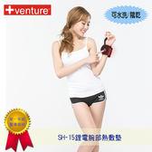【+venture】鋰電腕部熱敷墊SH-15