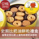 【即期下殺$175】日本禮盒 史努比奶油餅乾禮盒