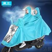 雨衣成人雙人騎行雨披加大加厚雨披【極簡生活】