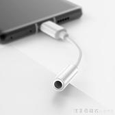 type-c耳機轉接頭適用華為手機tpec充電線轉換器8小米9二合一3.5m