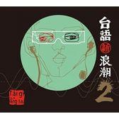 台語新浪潮 2 CD 免運 (購潮8)