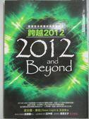 【書寶二手書T6/宗教_JQW】跨越 2012_吳螢榛, 黛安娜.庫柏