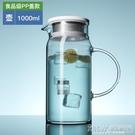 天喜冷水壺玻璃耐熱高溫家用涼白開水杯茶壺套裝扎壺大容量涼水壺CY『新佰數位屋』