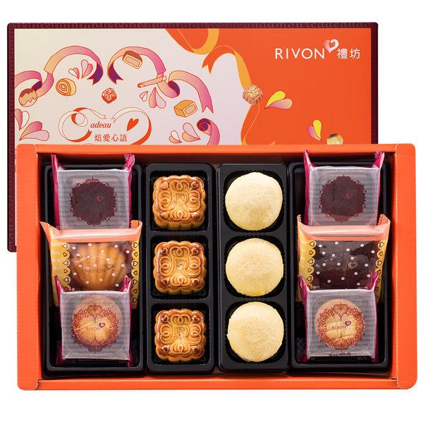 禮坊Rivon-焙意禮盒A 中秋月餅綜合禮盒(禮坊門市自取賣場)