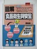 【書寶二手書T6/大學理工醫_DQG】圖解食品衛生與安全(2版)_顧祐瑞