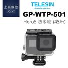 《台南-上新》TELESIN GoPro GP-WTP-501 防水殼 潛水 保護殼 適用 HERO5 HERO6 HERO7