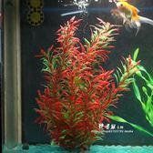 魚缸裝飾 仿真水草 水族造景假水草裝飾 塑膠柔軟後景紅長柳 智慧e家