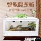 智慧恒溫箱寵物爬寵櫃守宮飼養箱保溫陸龜烏龜刺猬蛇蜥蜴PVC爬箱【美鞋公社】