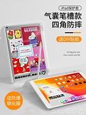 ipad保護套 ipad保護套帶筆槽款10.2蘋果平板pro9.7電腦mini5硅膠 coco