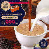 秒殺開賣★歐可茶葉 真奶茶 無咖啡因無糖款 瘋狂福箱(50包/箱)★限量100箱