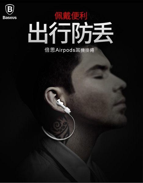 倍思蘋果Airpods無線藍芽耳機套 矽膠 磁吸 運動 掛繩 吊繩 防丟 保護