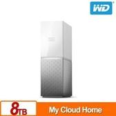 【綠蔭-免運】WD My Cloud Home 8TB 雲端 儲存系統