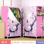 簡易小衣櫃布藝組裝布衣櫃加固鋼架衣櫥摺疊簡約現代經濟型省空間ATF 錢夫人小舖