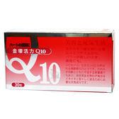 金壕活力Q10(輔脢、膠原蛋白、維生素E的結合-(30粒))