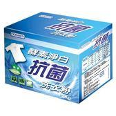 COSMED酵素淨白抗菌洗衣粉1.2kg 【康是美】