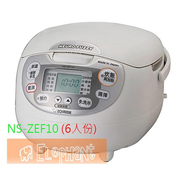 ◤日本原裝◢象印6人份黑金鋼厚釜微電腦電子鍋 NS-ZEF10 。免運費。(另售NH-VCF10/NP-HDF10可參考)