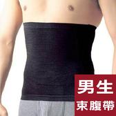 男生束腹帶/男用束腹帶/男士按摩束腰帶/塑身帶/瘦身帶/2倍壓力束腰帶
