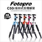 FOTOPRO C50i 鋁合金五節扳扣...