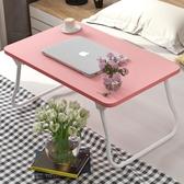 筆記本電腦桌床上用可摺疊懶人桌學生宿舍學習書桌小桌子寢室用桌 【雙十一】