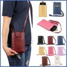 通用手機包 手機袋 編織款手機包 6.7吋 背帶 手機保護袋 手機收納包