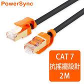 群加 Powersync CAT 7 10Gbps耐搖擺抗彎折超高速網路線RJ45 LAN Cable【圓線】黑色 / 2M (CLN7VAR0020A)