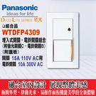 Panasonic《國際牌》星光系列 WTDFP4309 一開關一電鈴押扣 附蓋板【一開一電鈴】