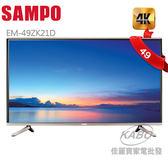 【佳麗寶】-留言再享折扣(SAMPO聲寶)49型4K Smart LED液晶+視訊盒EM-49ZK21D