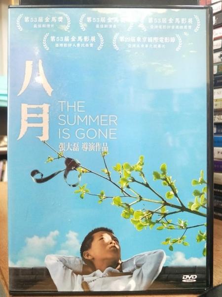 挖寶二手片-P20-021-正版DVD-華語【八月】-榮獲金馬獎多項獎項(直購價)