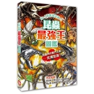 幼福童書1328-6 昆蟲最強王圖鑑
