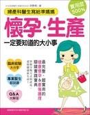 (二手書)婦產科醫師寫給準媽媽! 懷孕生產一定要知道的大小事