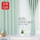 窗簾 物理遮光隔熱窗簾布定制 簡約現代短簾 臥室陽臺飄窗窗簾成品客廳