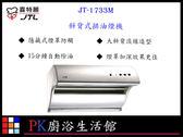 ❤PK廚浴生活館 ❤ 高雄喜特麗 JT-1733M 斜背式排油煙機 煙罩加深效果更佳