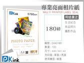 PKink-防水噴墨亮面相片紙180磅 A4