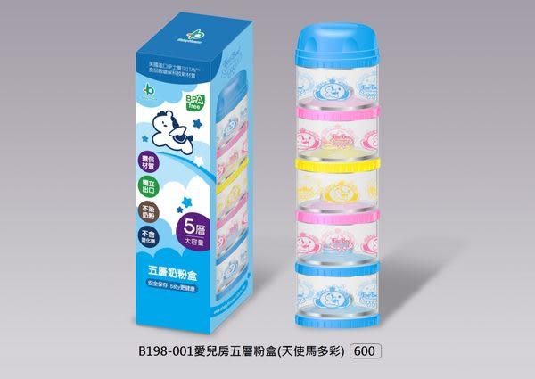 愛兒房-五層奶粉盒(天使馬多彩)
