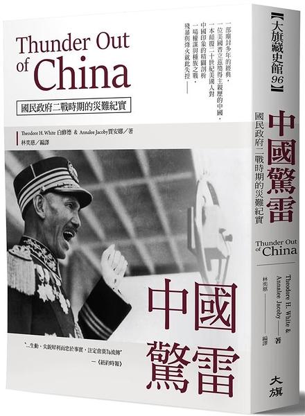 (二手書)中國驚雷︰Thunder Out of China國民政府二戰時期的災難紀實