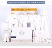純棉嬰兒衣服新生兒禮盒套裝0-3個月6秋冬季剛初出生寶寶滿月送禮 居享優品