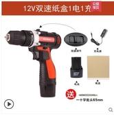 鋰電鉆充電鉆手電鉆電動螺絲刀24V雙速電鉆家用手槍鉆多功能電鉆全館全省免運